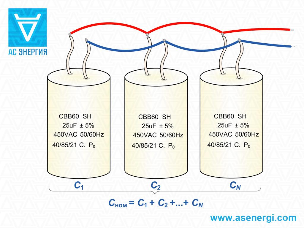 Как подключить электродвигатель через конденсатор: все способы включения