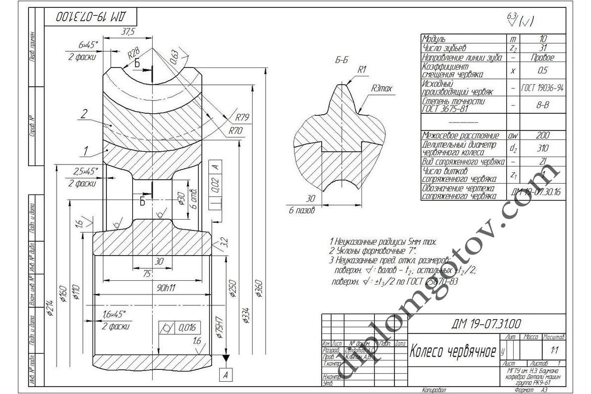 Курсовая работа: расчет металлорежущих инструментов (червячной фрезы, комбинированного сверла и шлицевой протяжки)