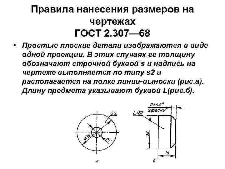 § 13. основные правила нанесения размеров на чертеже