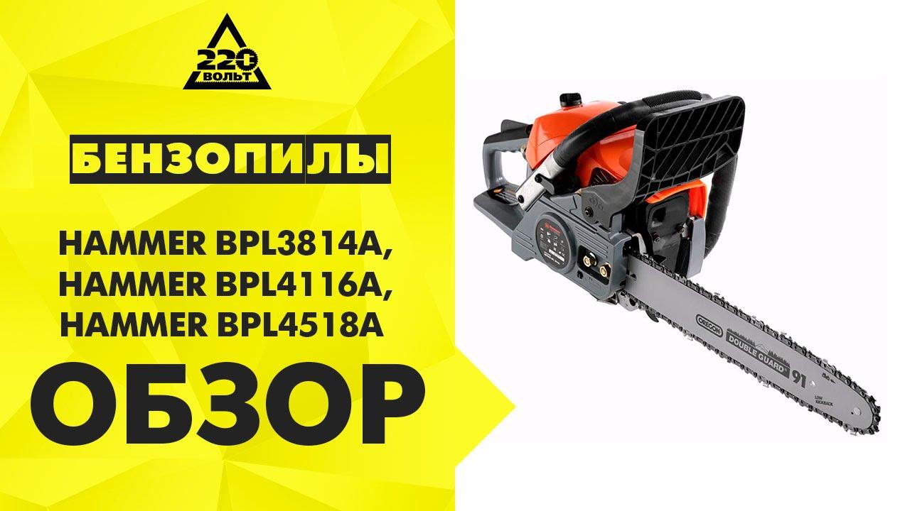 Бензопила hammer bpl4518a (104-013) купить за 7599 руб в перми, отзывы, видео обзоры и характеристики