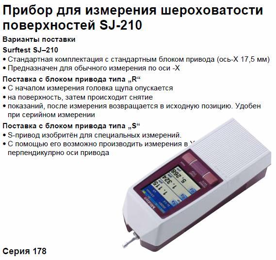 Измеритель шероховатости поверхности - профилометры