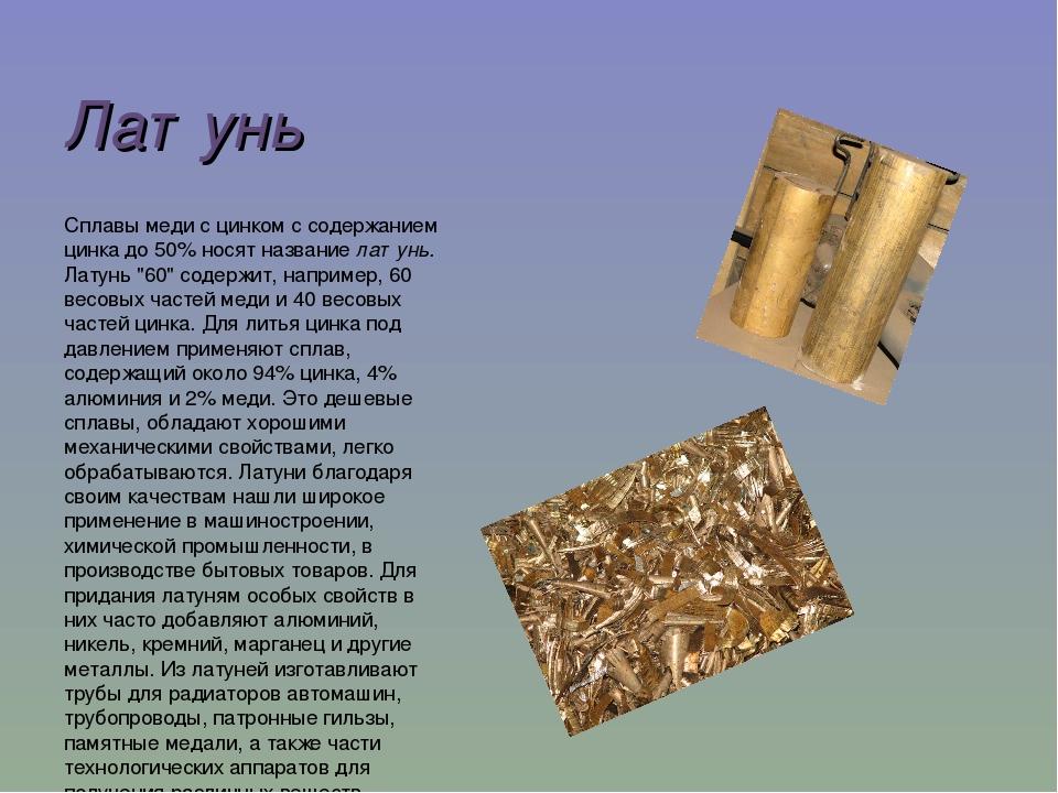 Медь металл: структура, история открытия, свойства, характеристики, сферы применения, способы добычи и обработки