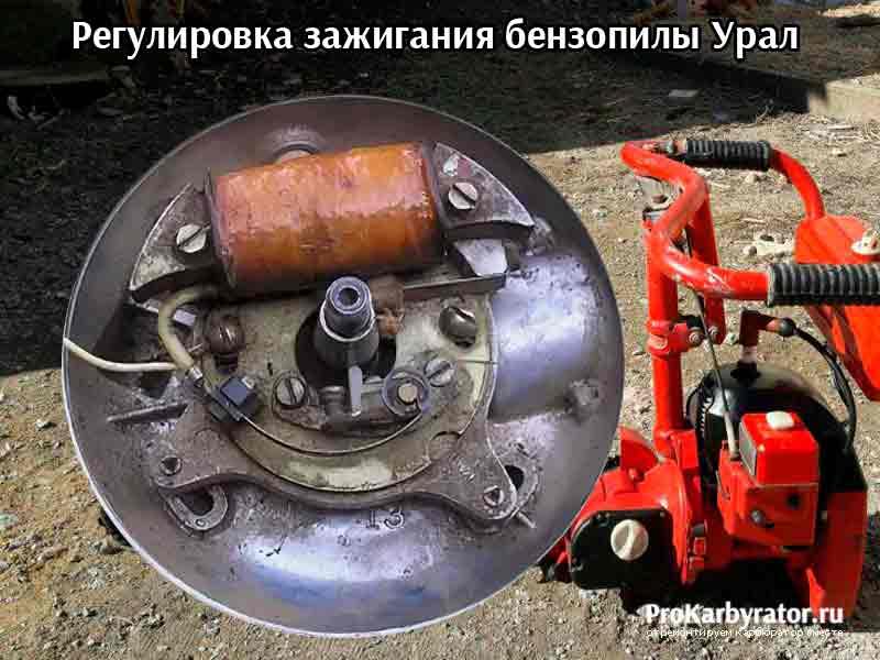 Бензопила дружба 4 — регулировка карбюратора и ремонт бензопилы