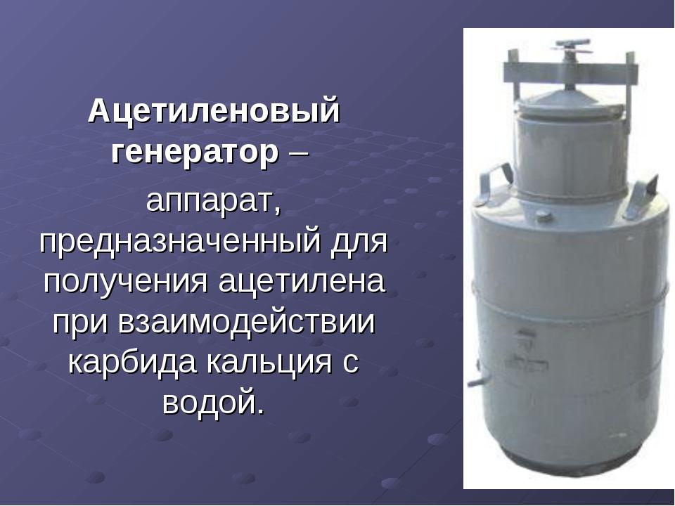 Ацетиленовый генератор: устройство и принцип работы