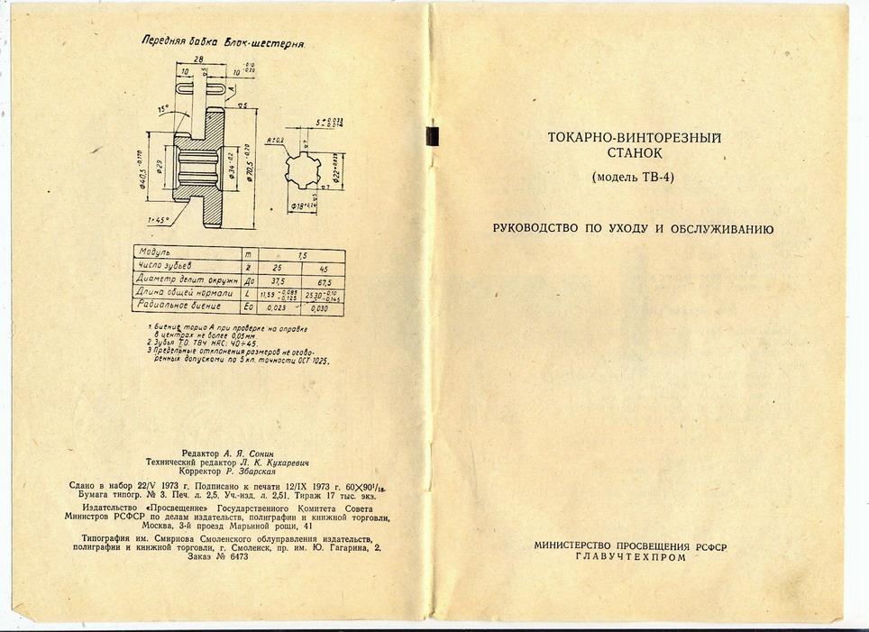 Тв-7. токарно-винторезный станок. паспорт, характеристики, схема, руководство