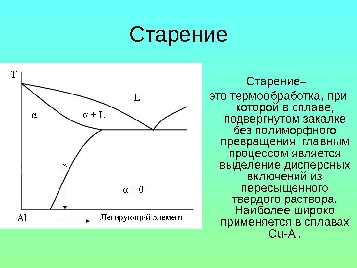 Курсовая работа: термическая обработка металлов и сплавов - bestreferat.ru