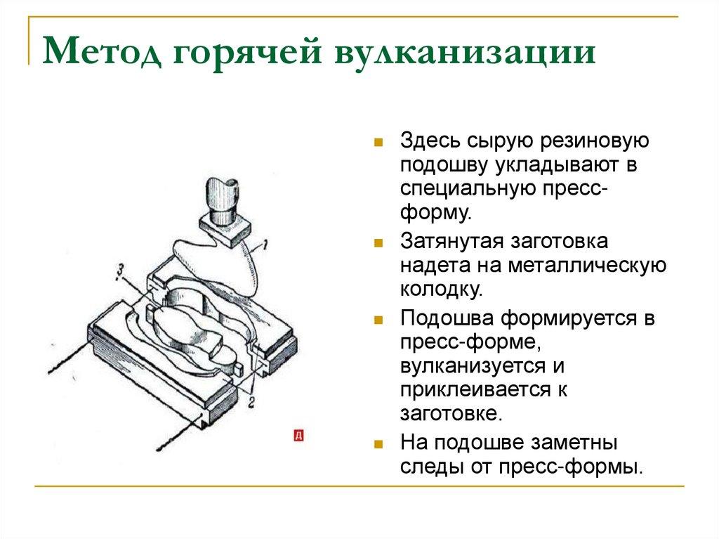 Вулканизация резины в домашних условиях: технология, температура