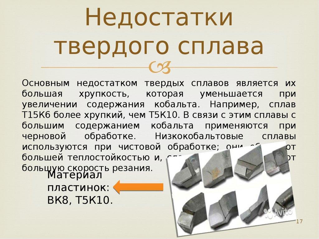 Твердосплавные пластины для токарных резцов по металлу: как выбрать, цена