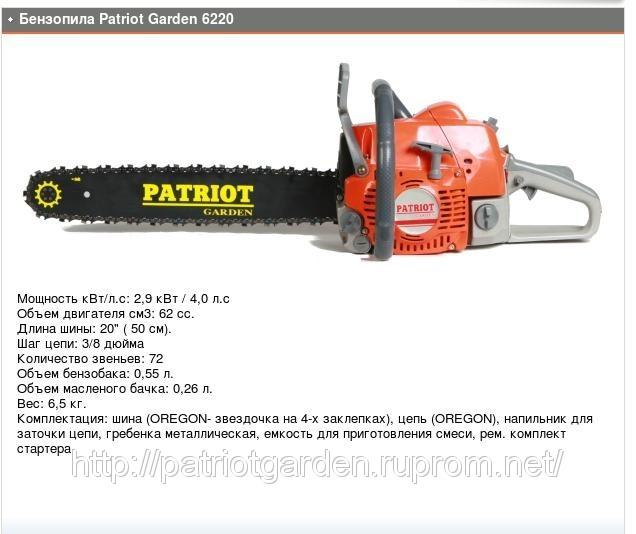 Patriot pt 6020 — доступная мощность