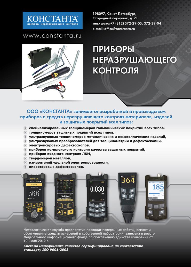 Аттестация лаборатории неразрушающего контроля (лнк) | получение свидетельства о аттестации лнк - москва