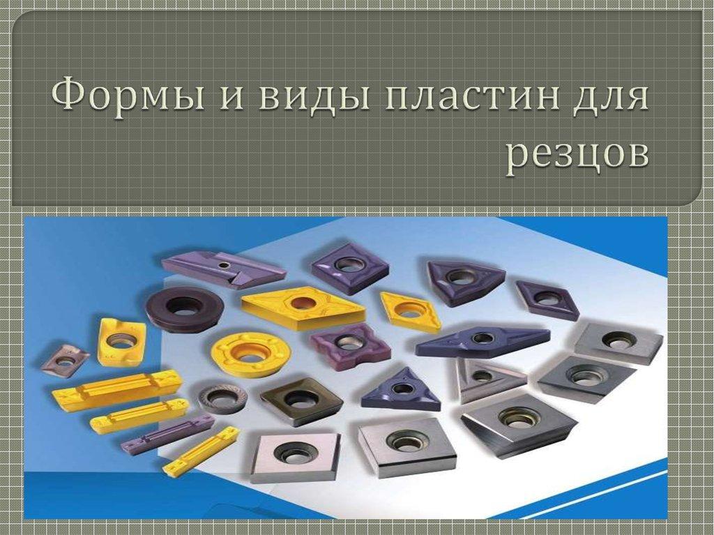 Твёрдосплавные пластины, используемые для токарных резцов