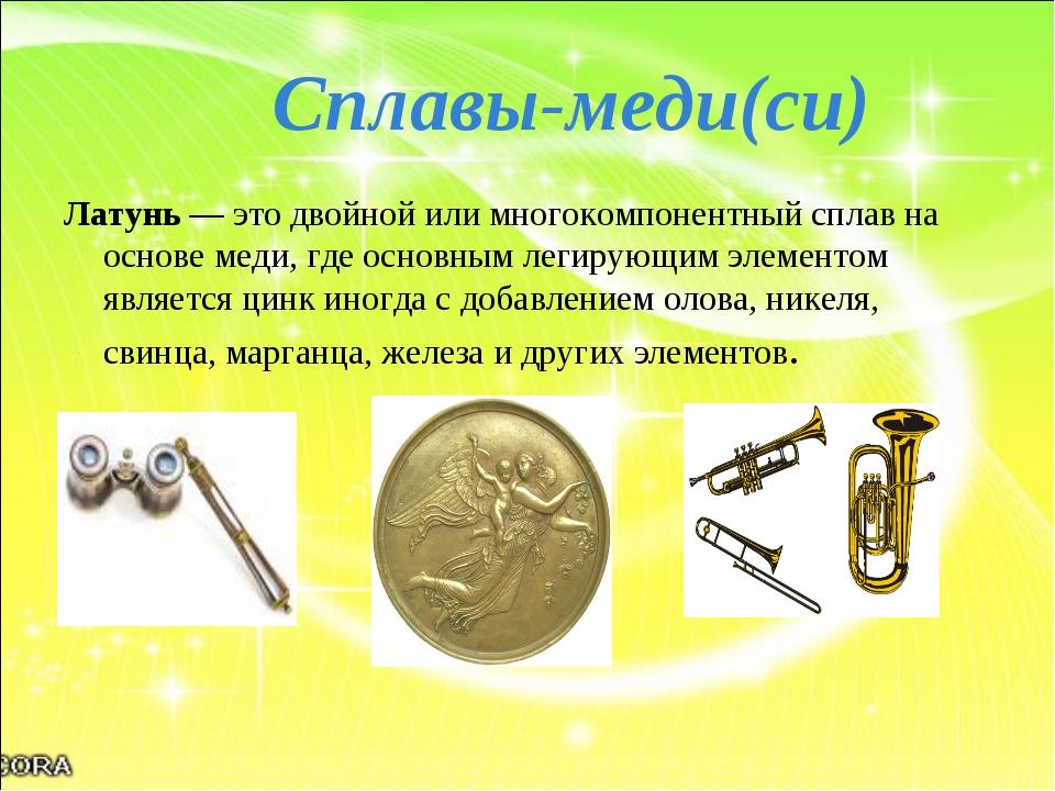Медь и ее основные и популярные сплавы. маркировка по гост.