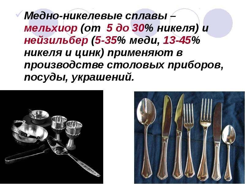 Мельхиор: состав сплава, свойства, отличия от серебра