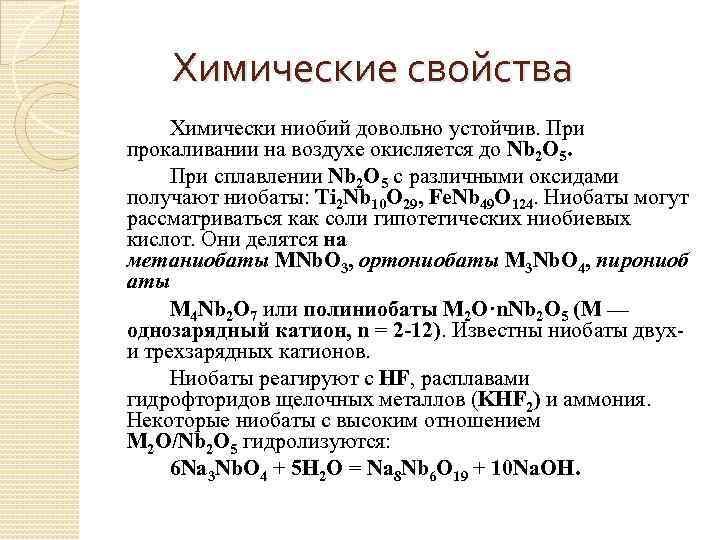 Ниобий ⬜: описание металла, свойства, сферы применения и месторождения