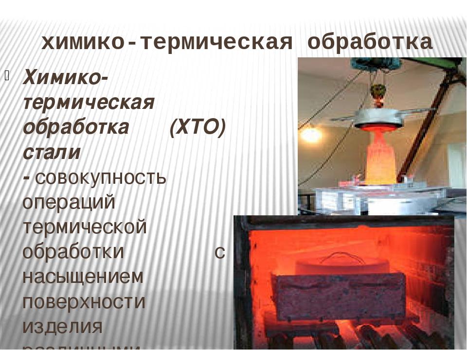 Химико-термическая обработка стали: цементация, азотирование и силицирование