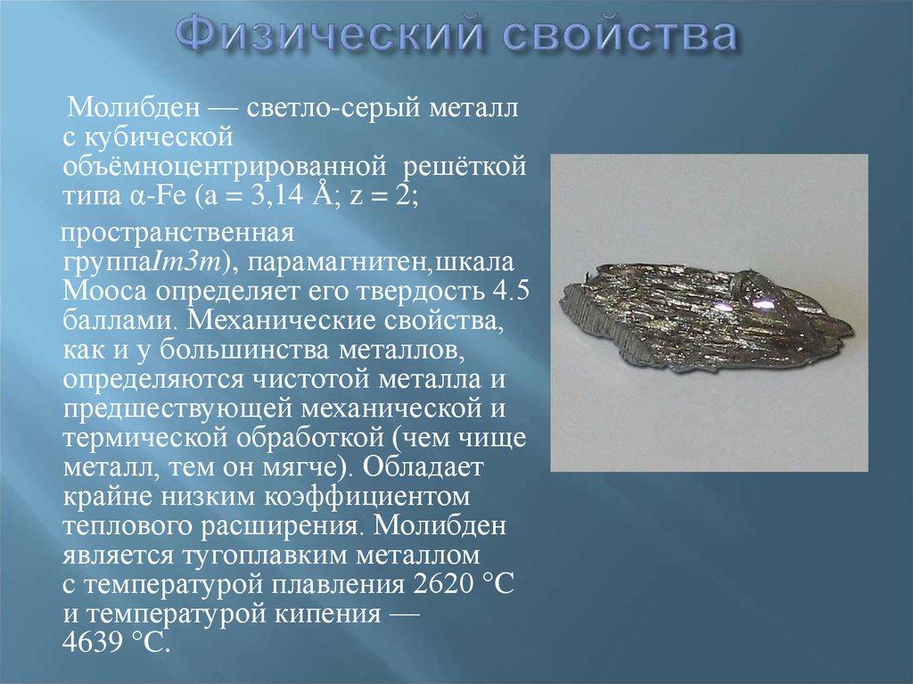 Молибден, свойства атома, химические и физические свойства