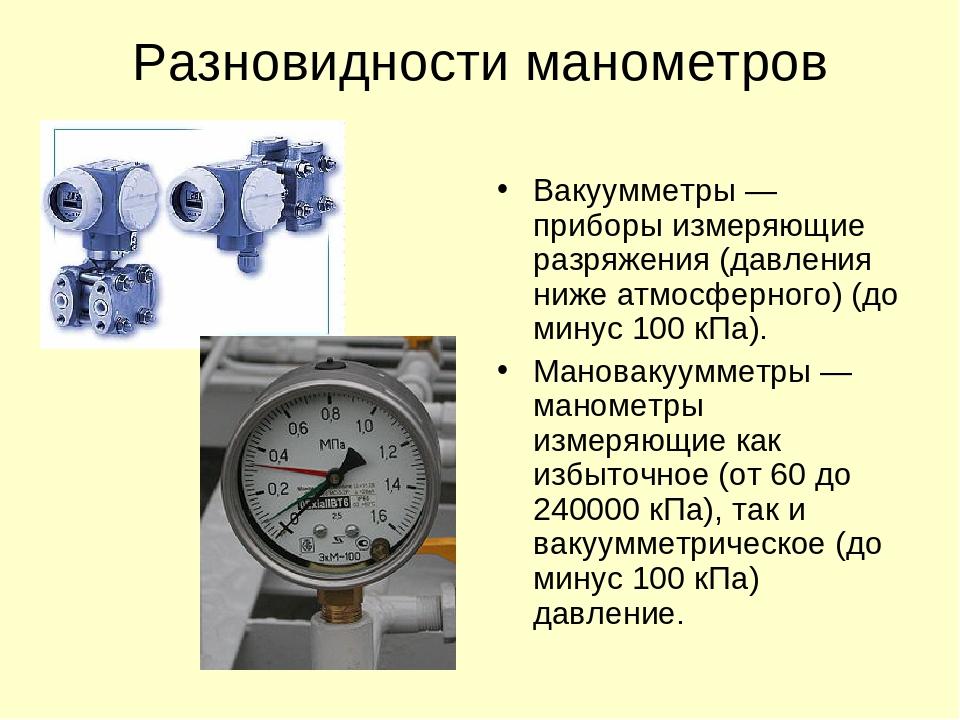 Принцип работы манометров и область применения