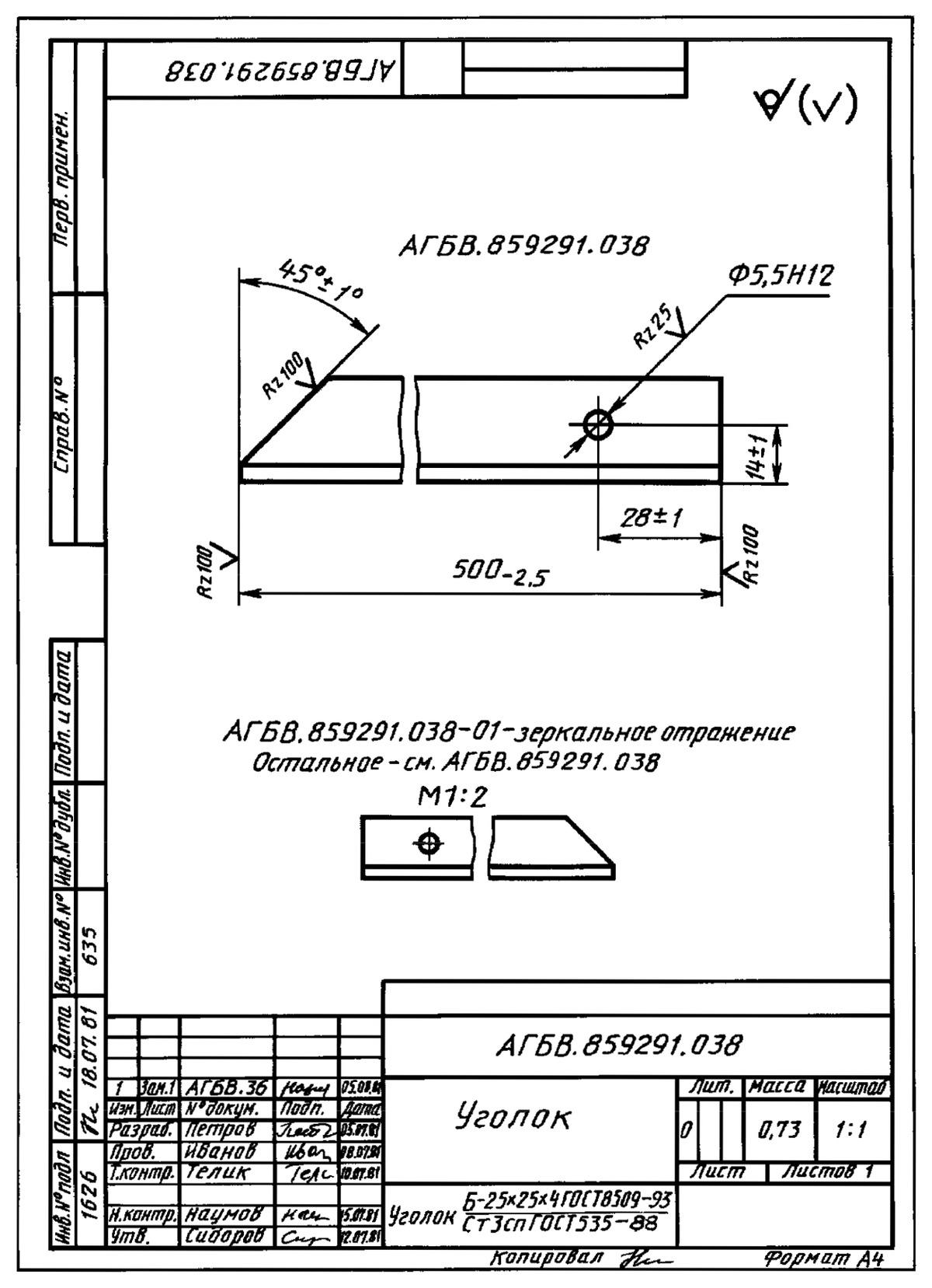 Инженерная графика | лекции | конструкторская документация: основные сведения и требования ескд к оформлению чертежей | cadinstructor