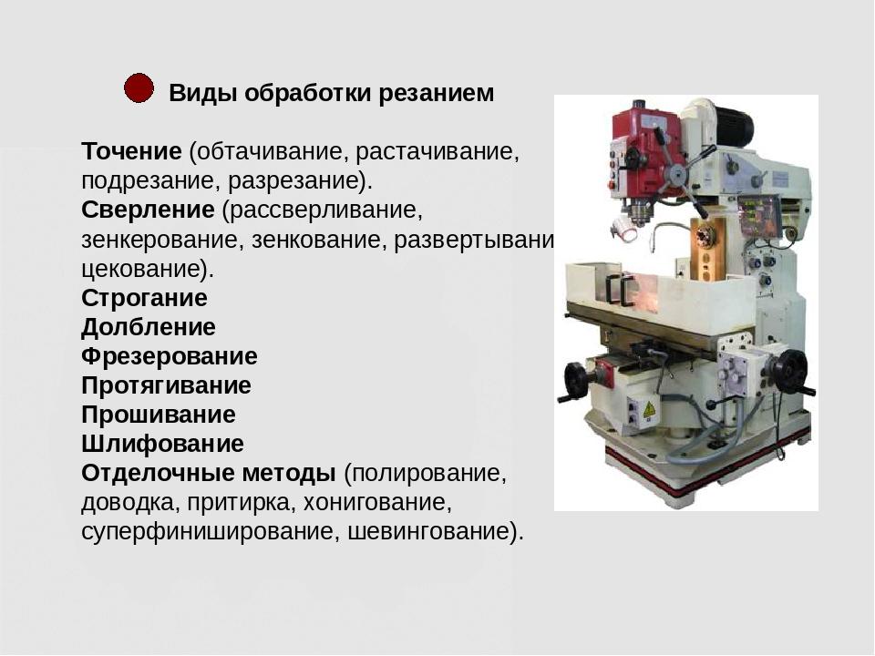 Инструменты для обработки металла. виды и обзор лучших