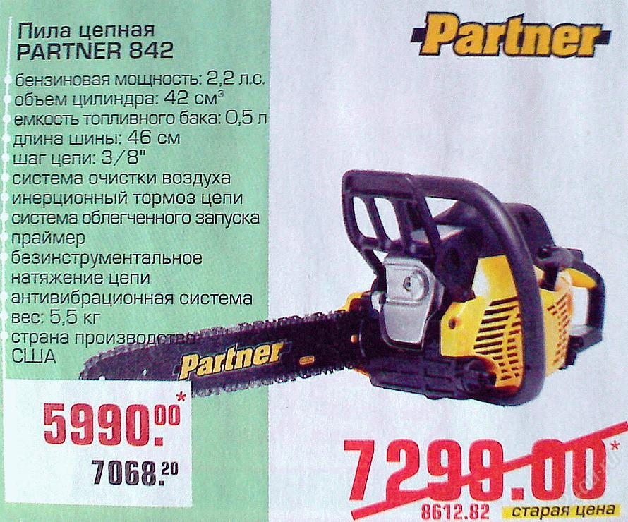 Партнер 350: обзор бензопилы, характеристики, отзывы, инструкция