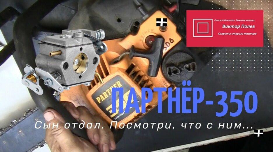 Как самостоятельно провести диагностику и ремонт бензопилы партнер (partner)