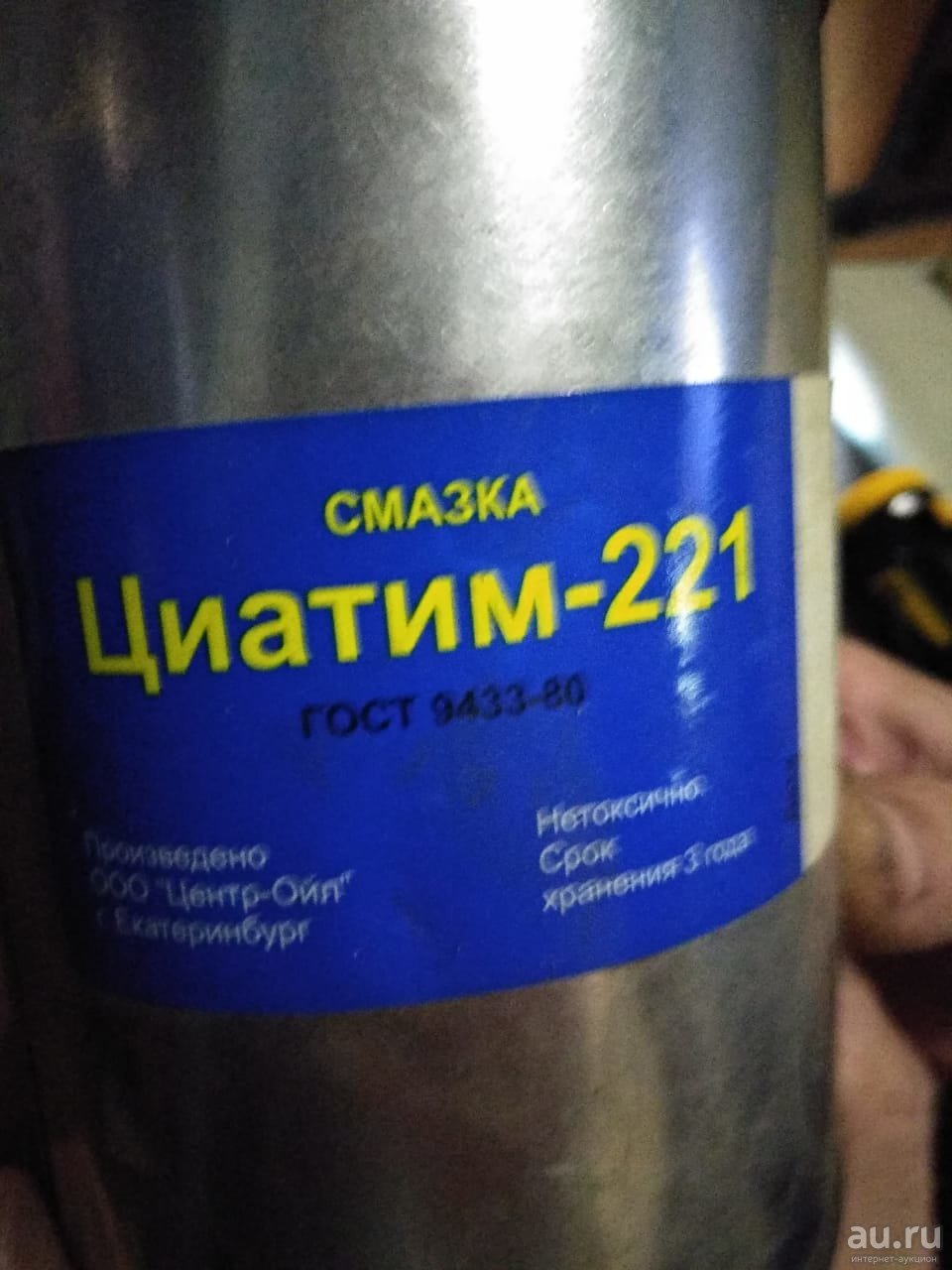 Смазка циатим 221