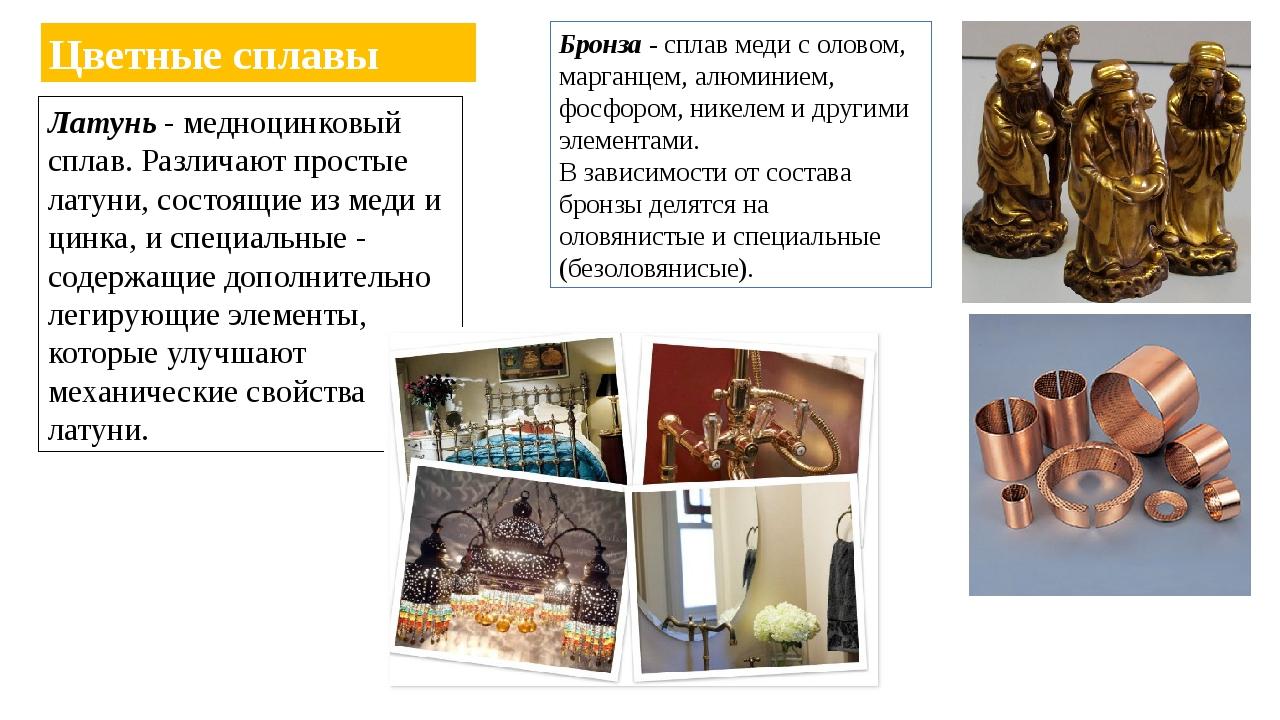 Латунь и бронза: отличия по виду и свойствам, как определить
