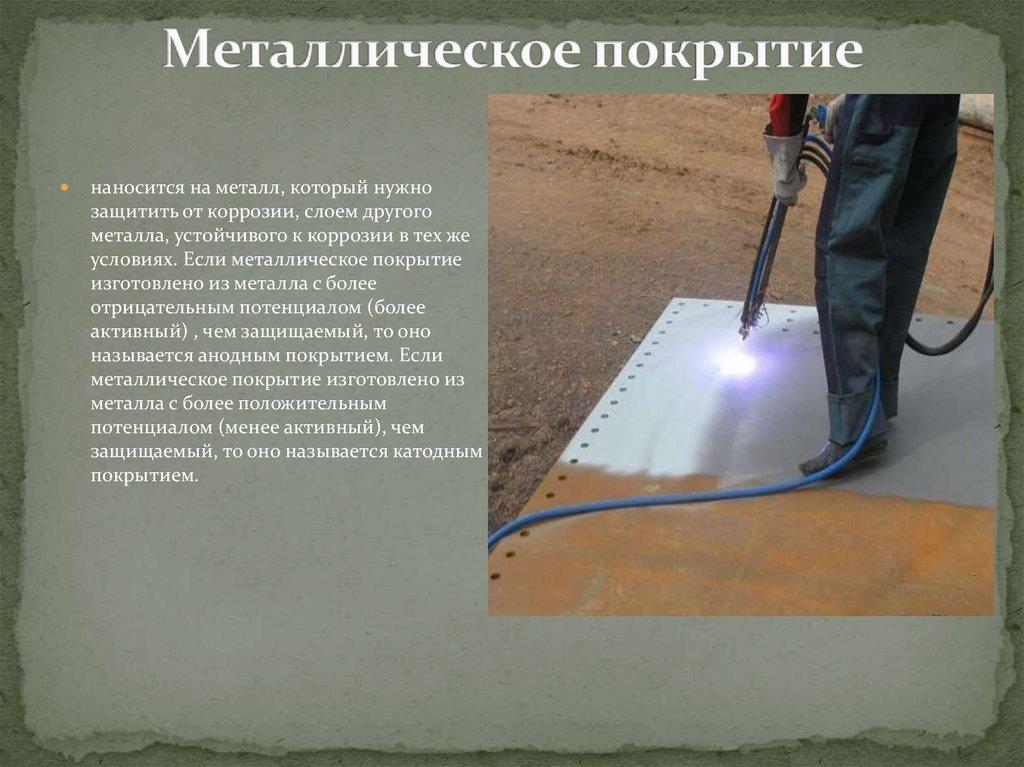 Защита металлов от коррозии: методы и способы полимерного защищения в домашних условиях от электрохимической ржавчины, средства и краска для этого