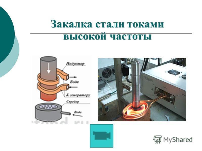 Оборудование для твч закалки. поверхностная закалка (твч). почему индукционная установка лучше подходит для закалки