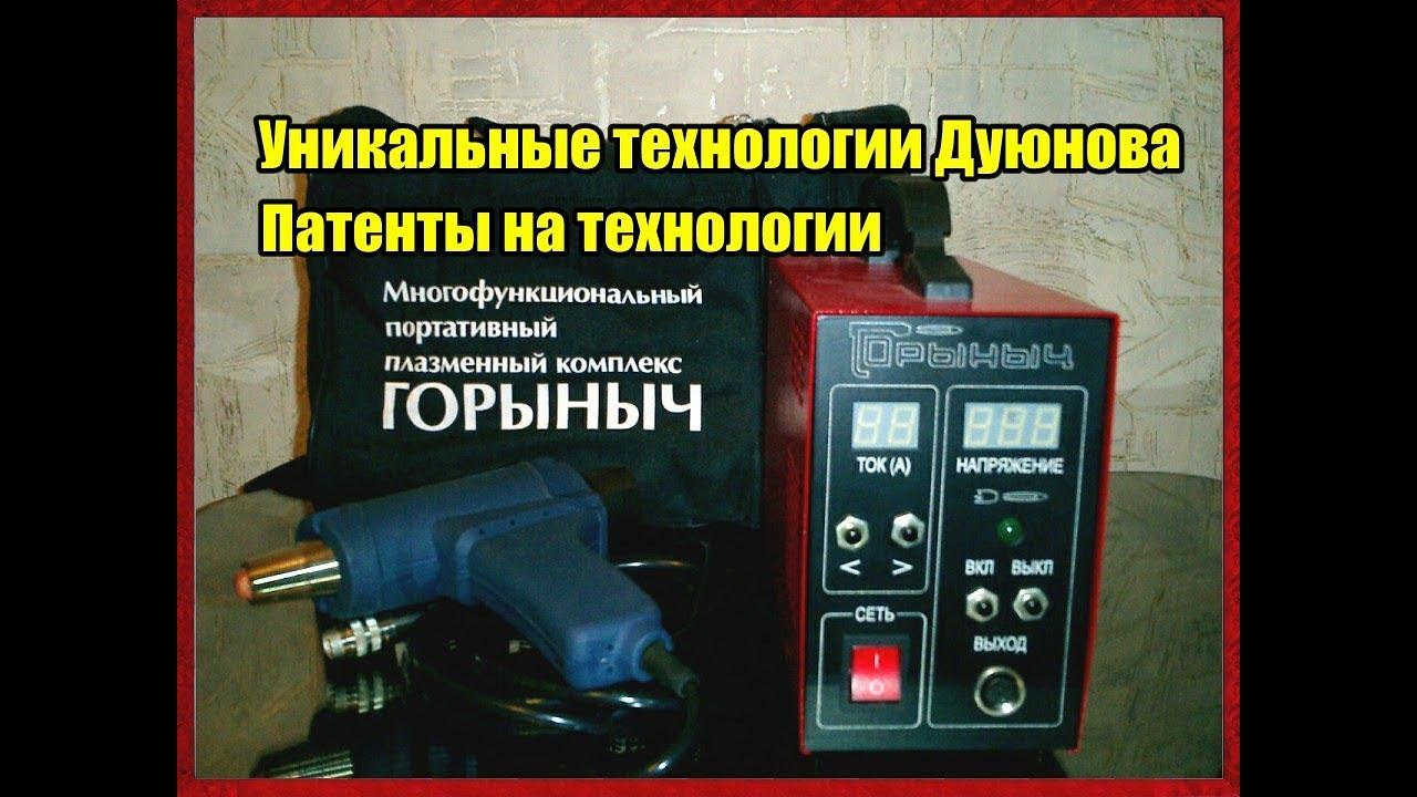 Аппарат плазменной резки и сварки Горыныч