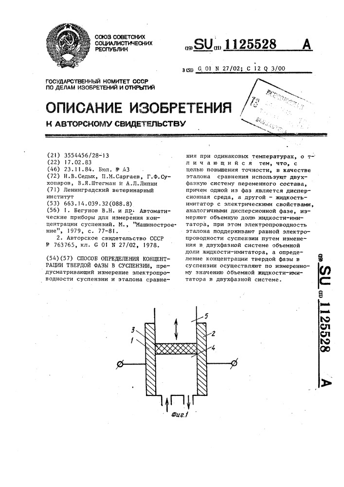 Ферритизатор  - большая энциклопедия нефти и газа, статья, страница 3