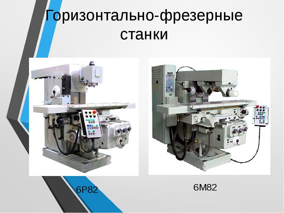 Фрезерный станок ссср по металлу: обзор оборудования советского производства, фото