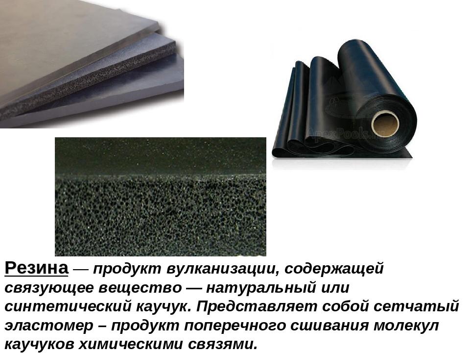 Вулканизация резины: процесс, метод, температуна, технология