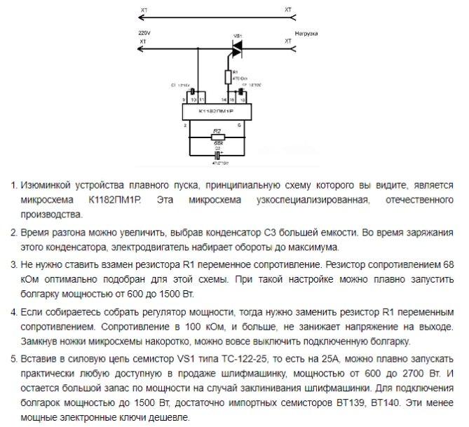 Как сделать плавный пуск электроинструмента с обычной розетки.