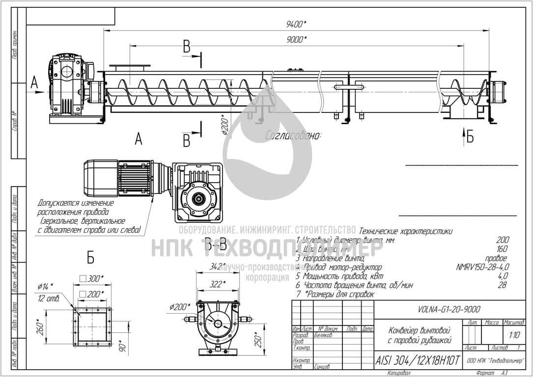 Шнековый конвейер: от чертежа до эксплуатации. шнековый конвейер