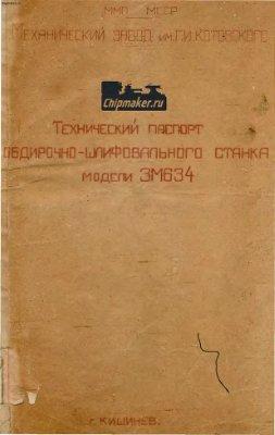 Эт-62 точило электрическое школьное схемы, описание, характеристики