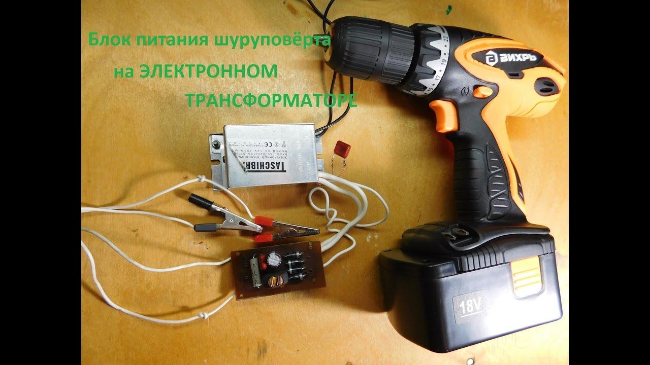 Несколько способов переделать аккумуляторный шуруповерт в сетевой