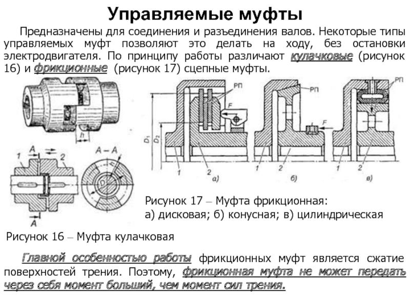 Устройство и принцип работы многодисковой фрикционной муфты