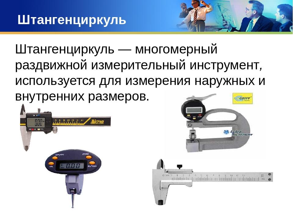 Виды и классификация измерительного инструмента