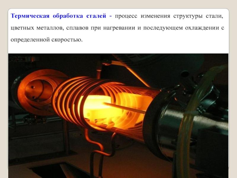 Термообработка металла: способы воздействия температур