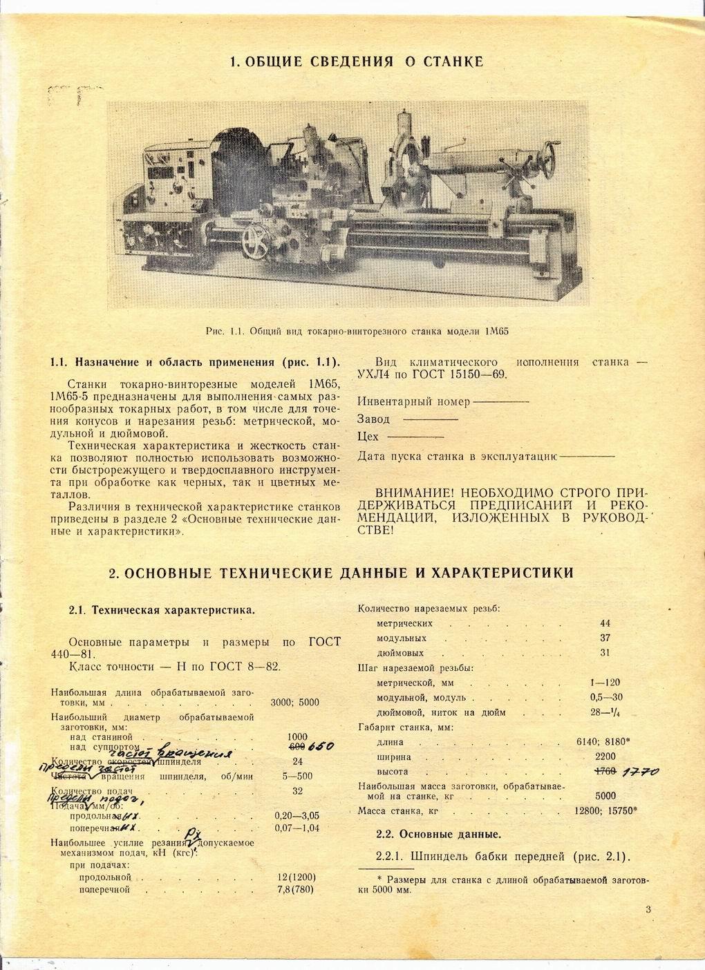 Токарный станок 1п611: технические характеристики, схемы, паспорт