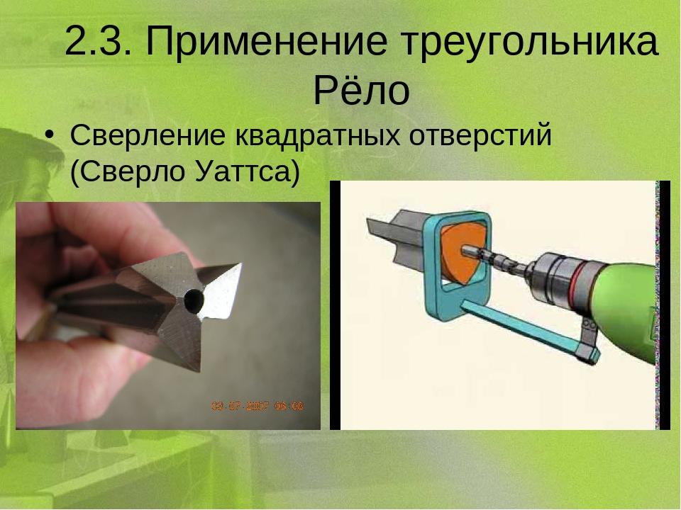 Сверло уаттса для сверления квадратных отверстий: описание, размеры