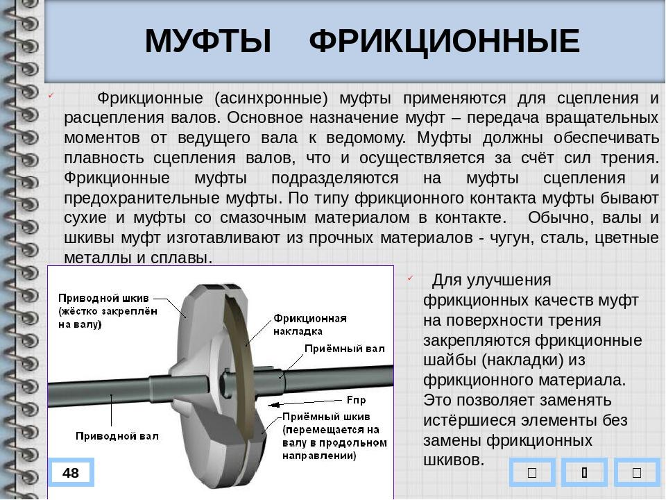 Достоинство - фрикционная передача  - большая энциклопедия нефти и газа, статья, страница 1