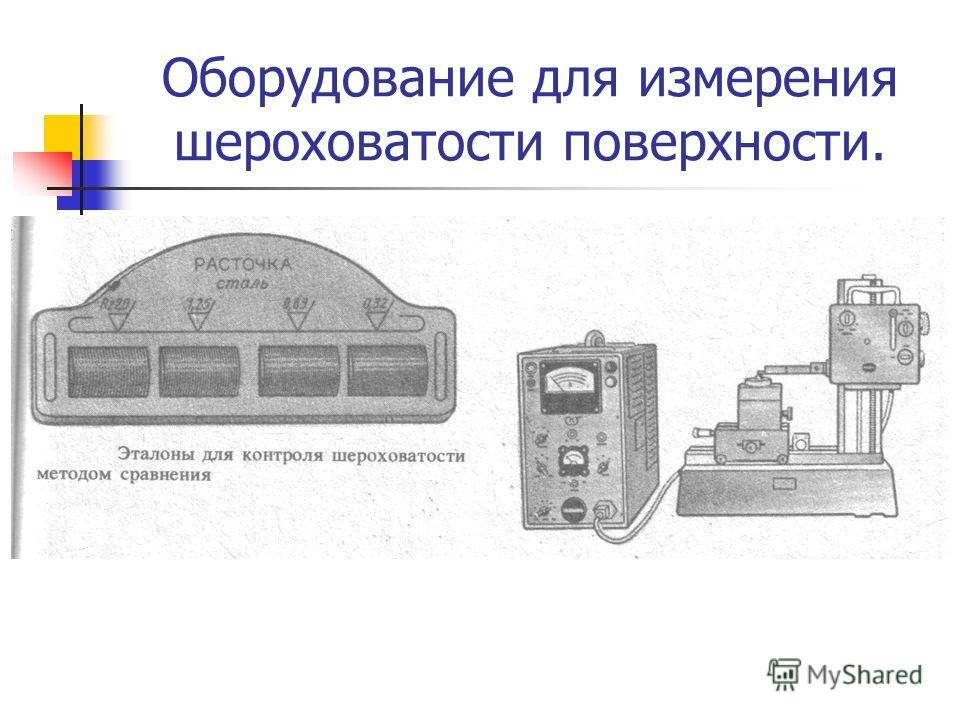 Обработка поверхности подшипников, классификация и нормы