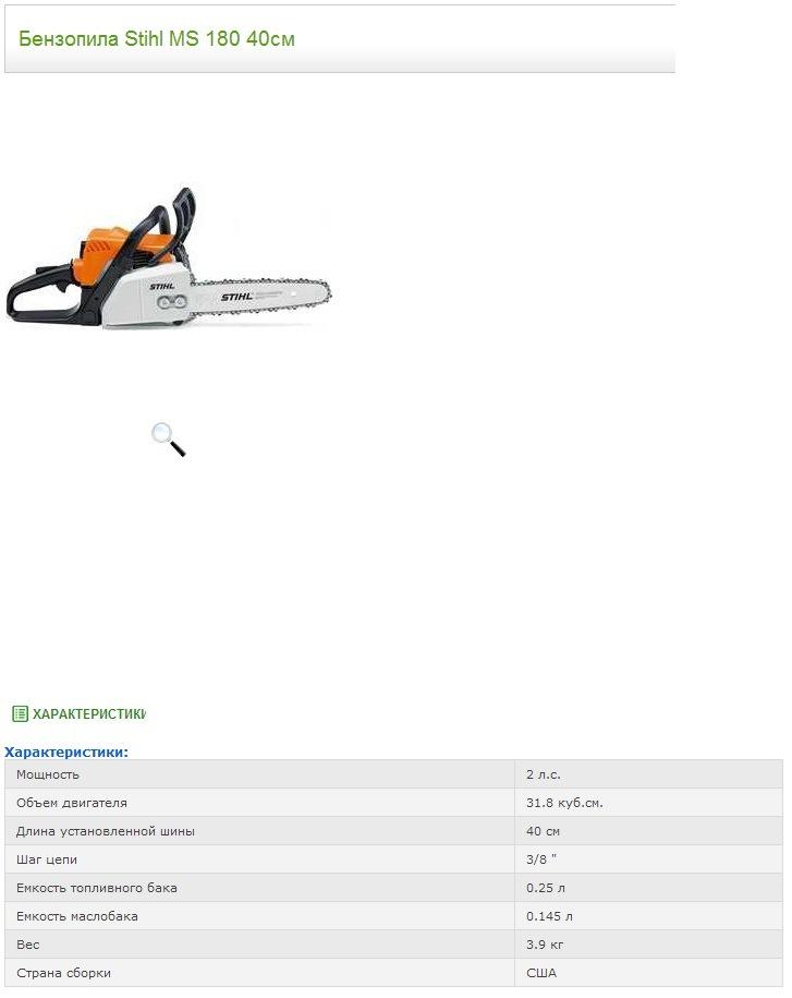 230 штиль: обзор бензопилы, характеристики, регулировка, ремонт
