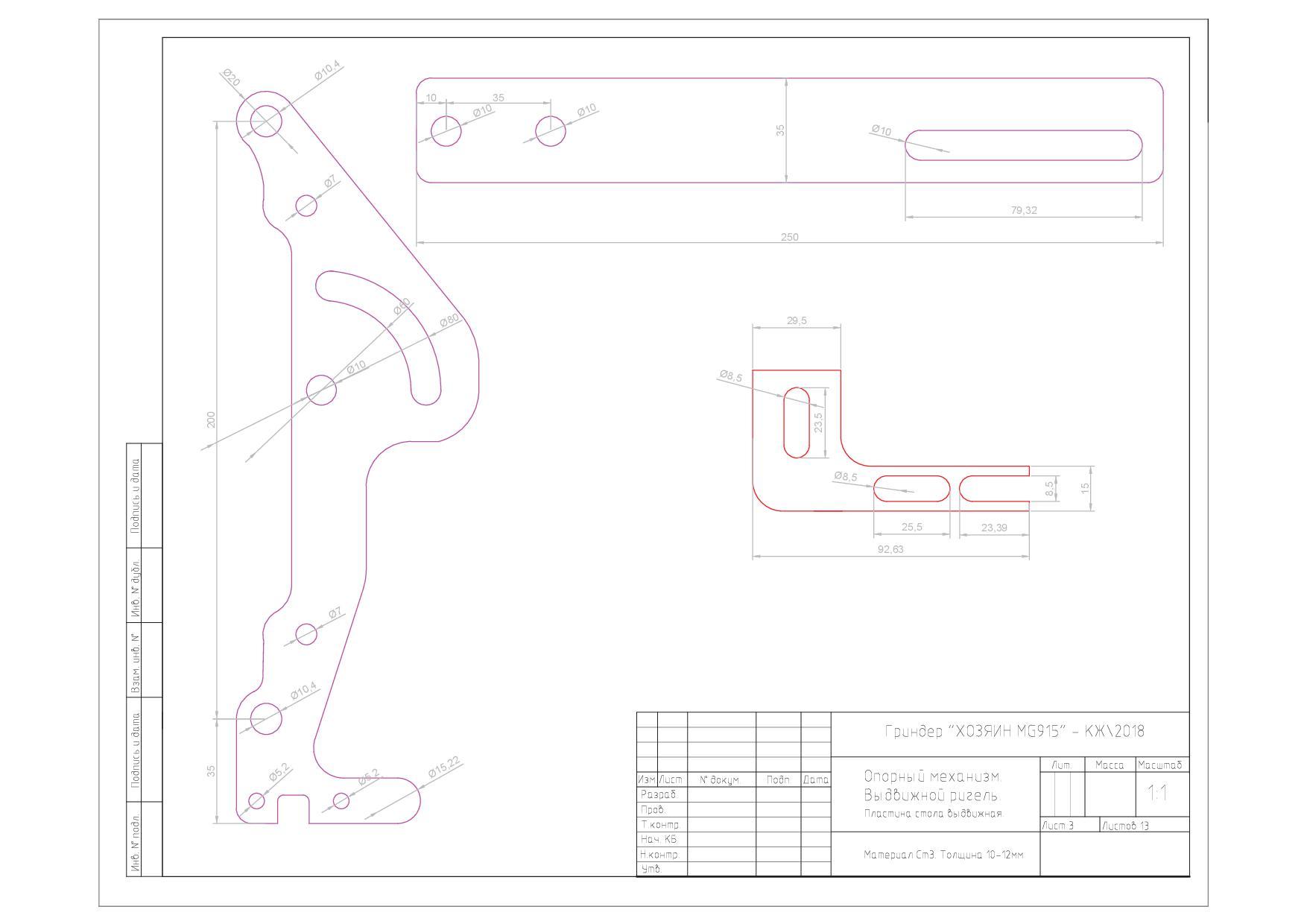 Гриндер своими руками по готовым чертежам: идеи для создания полезного инструмента