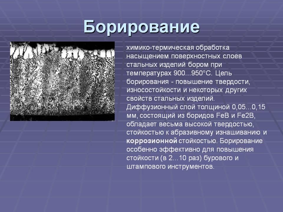 Технология оксидирования стали: химическое, анодное, термическое
