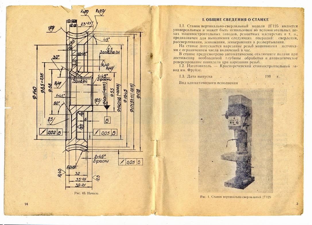 Курсовая работа: проектирование вертикально-сверлильного станка