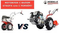 Ременные мотоблоки МОБИЛ – обзор российской линейки