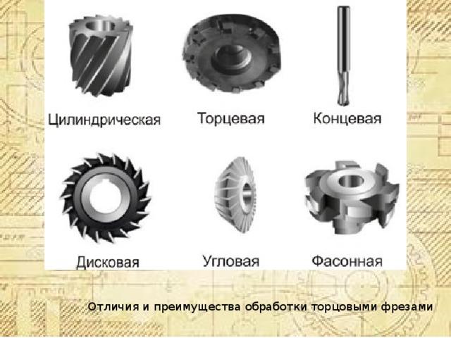 Твердосплавные фрезы для металлообработки и концевой инструмент